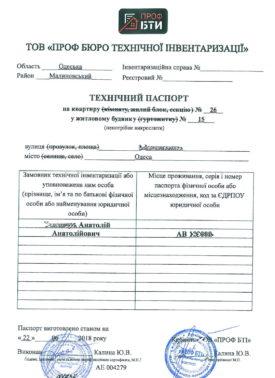 Пример  технического паспорта на квартиру, ПРОФ БТИ