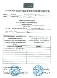 Пример  технического паспорта на нежилые строения, ПРОФ БТИ