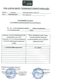 Пример технического паспорта на усадебный (индивидуальный) жилой дом