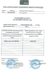 Пример технического паспорта на машино-место